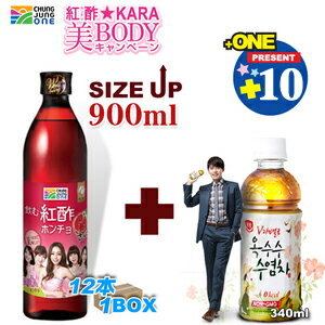 "★Discount! ""It is Motoiri pomegranate, blueberry, Wild Strawberries ""■ Korea food ■ food import ■ import food ■ KARA ■ Korea food ■ vinegar drink ■ health-promoting vinegar ■ diet vinegar"" EVENT ★ KARA rouge vinegar ""ホンチョ"" 900 ml"