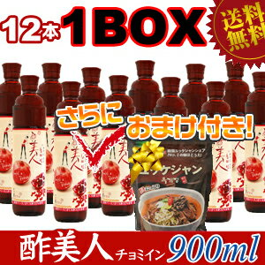 ★ Home Spicy beef soup for good measure! Per approximately 665 Yen ★ vinegar beautiful 'チョミイン' pomegranate 900ml×12 book ■ red vinegar ■ honcho ■ SALE ■ EVENT ■ Korea food ■ set ■ collagen ■ diet ■ vinegar beverage