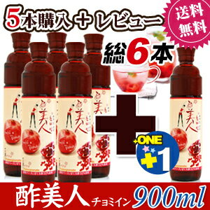 "★By five purchase! It is 900 ml of +1 ★ vinegar beautiful woman ""チョミイン"" pomegranate ■ rouge vinegar ■ ホンチョ ■ SALE ■ EVENT ■ Korea food ■ trial set ■ collagen ■ diet ■ vinegar drink more"