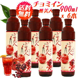 "★900 ml of six six vinegar beautiful woman set ★★ vinegar beautiful woman ""チョミイン"" pomegranate x ■ rouge vinegar ■ ホンチョ ■ SALE ■ EVENT ■ Korea food ■ diet ■ vinegar drink of the Sunday special price ★ extreme popularity"