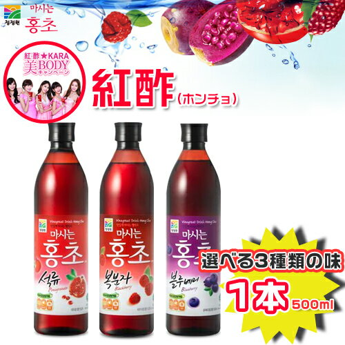 "KARA red vinegar ""honcho"" 500ml×1 book pomegranates, blueberries, wild strawberries ■ Korea food ■"