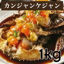 ◆冷凍◆チャングム「自家製」カンジャンケジャン 1kg■韓国食品■韓国/韓国料理/韓国食材