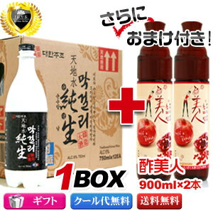 ★ bonus! EVENT ★ heaven and Earth water pure raw rice 750ml×12 book ■ Korea food ■