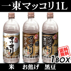 "*15 one east マッコリ 1L three kinds smart ""U.S. / black soybean / scorched part"""