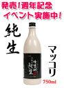 純生マッコリは必ず立てて、冷蔵庫で保存してください。【冷蔵】純生マッコリ750ml■韓国食品■...