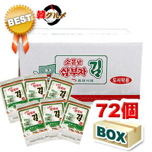 "★*24 bag of ""entering three"" ■ Korea food ■ 10P24jul13/ iodo for three special time sale ★"" father and son サンブジャ laver lunches"