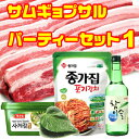 ◆Approximately 26% of refrigeration ◆【 saving 】 サムギョプサルパーティーセット [サムギョプサル 1 kg, liquor, person of ジョンガ Chinese cabbage kimchi 500g1 unit, Sam Jean 500 g, leaf 】■ Korea food ■ Korean food / Korea food / meat / pork / roasted meat / サムギョプサルセット 【 Nippon Television ZIP 】 【 SmapStation tele morning 】 【 YDKG-s 】 of 江胡麻]