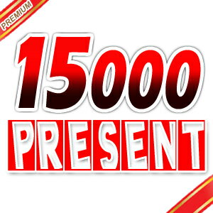 ◆ 15,000 yen or more • to purchase your gift!