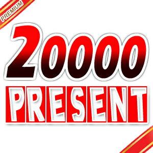 ◆20000円以上◆お買い上げお客様に【PREMIUM】プレゼント!!【マラソン201207_生活】