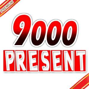 ◆9000円以上◆お買い上げお客様に【PREMIUM】プレゼント!!