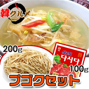 プゴクセット 6-10 servings: ■ Korea food ■