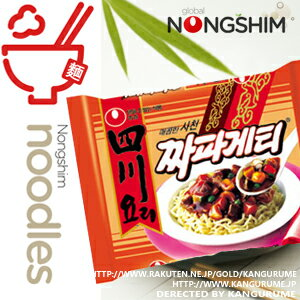 Sichuan 'Uisin' noodle ■ Korea food ■ Korea / Korea ramen / noodles and instant ramen / noodles / spicy noodles / ramen / cheap