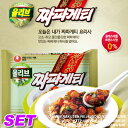  [five SET  Korea food  Korea / Korea ramen / dried noodles / instant noodles / zha jiang mian / ramen / deep-discount  YDKG-s   SBZcou1208 ]