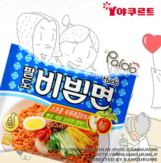 Bibim noodles ■ Korea food ■ low-price / Korea / Korea ramen / noodles instant noodles and spicy noodles and spicy ramen and ramen