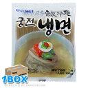 宮殿冷麺の麺160g×60個★★【1BOX】■韓国食品■韓国料理/韓国食材/冷麺/れいめん/韓国冷