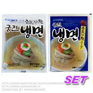 宮殿冷麺セット【麺+スープ】■韓国食品■韓国料理/韓国食材/冷麺/れいめん/韓国冷麺/韓国…...:kangurume:10002668