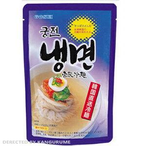 宮殿冷麺セット1人前■韓国食品■韓国料理/韓国食材/冷麺/れいめん/韓国冷麺/韓国れいめん…...:kangurume:10000137