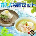 ボリ冷麺セット★★【ボリ冷麺の麺160g、ス-プ300g】■...