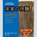 「宋家」冷麺の麺160g■韓国食品■韓国料理/韓国食材/冷麺/れいめん/韓国冷麺/韓国れい