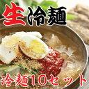 FoodResh「生」冷麺お得セット★【10食分(麺10個+スープ10個)+真空箸セット+ビビンソ