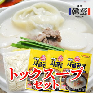 トックスープ set ■ Korea food ■ Korea, Korea food or Korea soup / soup / Tok / トックスープ / Zoni / Compton / Compton soup / set