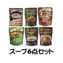 ★お試しスープ6個セット★■韓国食品■韓国料理/韓国食材/韓国スープ/冬/スープ/即席食品
