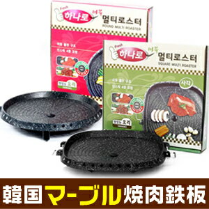 ★ TV introduction! Healthy pork boom ★ new Hanaro 'marble' BBQ plate 32 cm (round / square-shaped) ■ Korea tableware ■