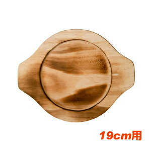 "A stone pan lumber stand """"■ Korea tableware ■ Korea / Korea food / tableware / kitchen article / tree stand / 石鍋用台 / for 19cm is deep-discount"""