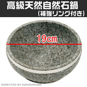 "High-quality natural stone pan (porcelain ビビンバ pan) 19cm ■ Korea tableware with ""the reinforcement ring"" from Korea■"
