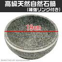 「補強リング付き」韓国産高級天然石焼ビビン器19cm/韓国食...