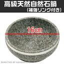 「補強リング付き」韓国産高級天然石焼ビビン器16cm/韓国食...