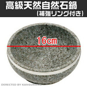 "High-quality natural stone pan (porcelain ビビンバ pan) 16cm ■ Korea tableware with ""the reinforcement ring"" from Korea■"