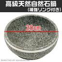 「補強リング付き」韓国産高級天然石焼ビビン器20cm/韓国食...