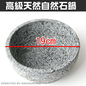 Korea natural ishinabe (dolsot bibimbap hotpot) 19 cm ■ Korea tableware ■