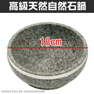 Reinforcement ring with Korea natural ishinabe (dolsot bibimbap hotpot) 18 cm ■ Korea tableware ■