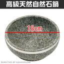 「補強リング付き」韓国産高級天然石焼ビビン器18cm■韓国食...
