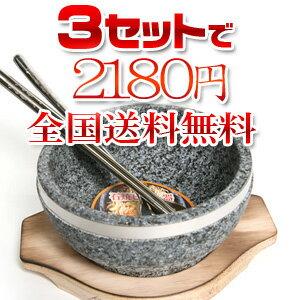 NEW ishinabe 3 piece set large ■ Korea tableware ■