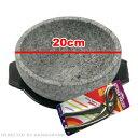 石鍋3点セット韓国産天然石焼ビビン器20cm、プラスティック...