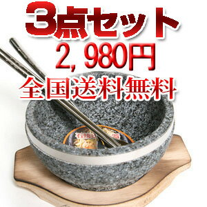 NEW ishinabe 3 piece set large ■ Korea tableware ■