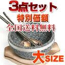 【送料無料】「NEW」石焼ビビン器3点セット「大」【韓国産高...