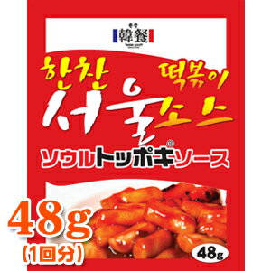 "It is 48 g of ■ Korea food ■ Korean food / Korea food / seasoning / Korea source / トッポキ / トッポギ / simple トッポキ / sharp taste for ソウルトッポギソース ""one time"""