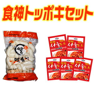 Meal God トッポキセット ■ Korea food ■ Korean food / Korea food / トッポキ / トッポギ / トッポッキ / stick rice cake / deep-discount stand