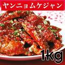 ◆冷凍◆「自家製」ヤンニョムケジャン ケジャン1kg■韓国食品■韓国/韓国料理/韓国食材/