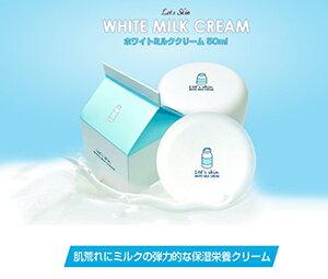★レッツスキンホワイトミルククリーム50ml■韓国雑貨■韓国コスメ/美容/保湿/