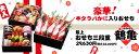 おせち料理 三段重【鶴亀】札幌かに本家特製