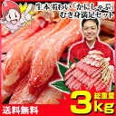 《ポイント最大16倍》生本ずわい「かにしゃぶ」むき身満足セット 2.6kg超【送料無料】  [剥き身|カット済み|生ずわい|生ズワイ|生ずわい蟹|生ズワイ蟹|ずわい蟹|ズワイ蟹|ズワイガニ|ズワイ|かに|カニ|蟹]《11月1日9:59までエントリーで》