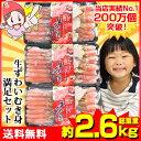 生ずわい「かにしゃぶ」むき身満足セット 2kg超【送料無料】...