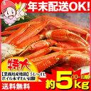 《年内配送OK!》【業務用産地箱】特大5L〜4L ボイル本ずわいがに肩脚 【約5kg】 (10〜19肩)【送料無料】   [ズワイガニ|ずわい蟹|ボイルズワイガニ|ボイル済み|カニ脚|食べ放題|