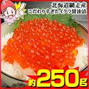 北海道網走産 こだわりすぎたイクラ醤油漬 約250g