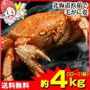 北海道浜茹で毛蟹姿 約4kg(10〜11杯)